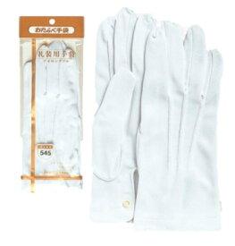 #545おたふく礼装用白手袋(ホック付)(1双)【紳士用】【ナイロンダブル】
