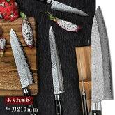 v10槌目ダマスカス牛刀210mm