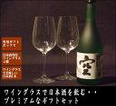 ■プレミアムギフト■ 『日本酒専用ワイングラス×2脚』と『日本酒(蓬莱泉 純米大吟醸 空)720ml×1本』のセット【送料…