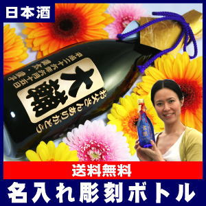 [C]名入れ彫刻ボトル・日本酒(大吟醸)ブラックボトル720ml[C]【送料無料】【★新】【smtb-T】