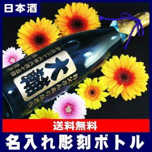 [E]名入れ彫刻ボトル日本酒・一升瓶1,800ml[E]【送料無料】【オリジナルラベル】【蔵元直送】【★新】【smtb-T】