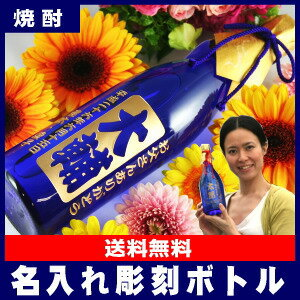 [A]名入れ彫刻ボトル麦焼酎・瑠璃瓶720ml[A]【送料無料】【オリジナルラベル】【smtb-T】【★新】