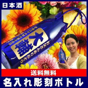 [B]名入れ彫刻ボトル日本酒・瑠璃瓶720ml[B]【送料無料】【オリジナルラベル】【smtb-T】【★新】