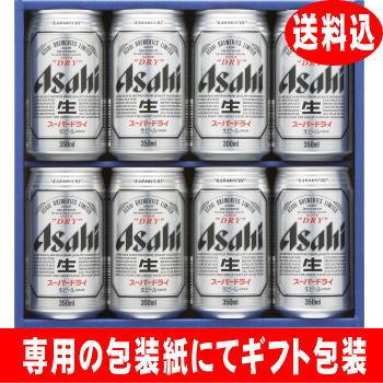 【送料無料】【B】アサヒスーパードライ AS-2N ビールギフト【送料込】※クール便ならびに離島・沖縄県へのお届けは別途送料がかかります。送料表をご確認下さい。