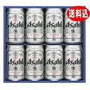 【送料無料】アサヒスーパードライ AS-2N ビールギフト 【クール便不可】【離島・沖縄県へのお届けは別途送料がかか…