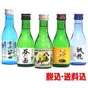 new八海山入り飲みくらべ日本酒5本ギフトセット 180mlサイズ『新バリューセット』【送料込】 ※クール便ならびに離島・沖縄県へのお届けは別途送料がかかります。送料表をご確認下さい。 [35]