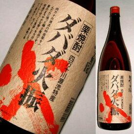 ダバダ火振り 栗焼酎 瓶 1800ml 1191