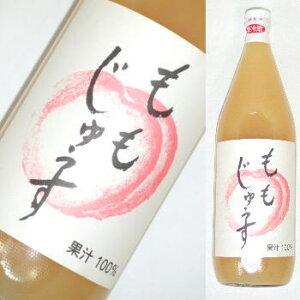 信州産白桃を搾って瓶詰め ももじゅぅす 1000ml 税率8% 740
