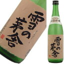 雪の茅舎 秘伝山廃 純米吟醸 720ml 3514