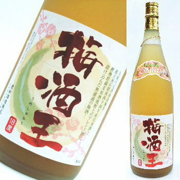 ■全国梅酒品評会2016 にごり梅酒部門金賞■ 梅酒王 1800ml[5753]