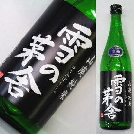 雪の茅舎 山廃純米 無濾過生原酒 新酒 搾りたて 1800ml 6824