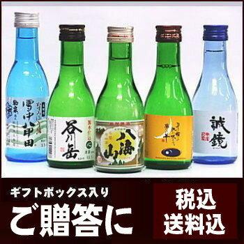八海山入り飲みくらべ日本酒5本ギフトセット 180mlサイズ『新バリューセット』【送料込】 ※クール便ならびに離島・沖縄県へのお届けは別途送料がかかります。送料表をご確認下さい。 [35]