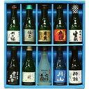 ●純米酒一合瓶(180ml) 10本のみくらべセット【送料込】【沖縄、その他離島へのお届けは別途1300円の送料が必要です…