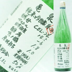 2021年3月以降の製造日 【生酒】 亀泉 純米吟醸 CEL-24 無濾過 生原酒 1800ml セル 2926