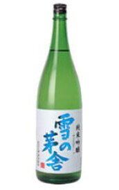 斎彌酒造店 雪の茅舎 純米吟醸 1800ml 2447