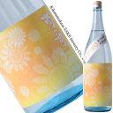 菊の司 ひまわり 純米生酒 1800ml★この商品は冷蔵推奨商品です★**
