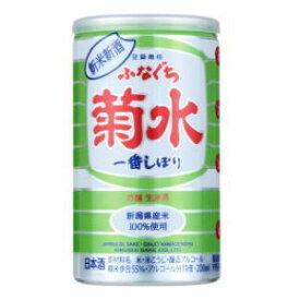 【販売中】新米新酒 ふなぐち菊水一番しぼり 吟醸生原酒 200ml缶