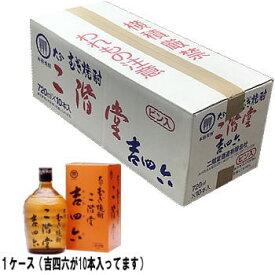 【送料無料】吉四六 瓶 720ml 1ケース(10本入)※離島・沖縄県へのお届けは別途3000円の追加送料がかかります。
