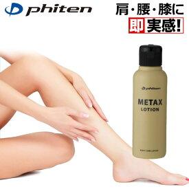 ファイテン メタックスローション 120ml phiten 日本製 携帯用 持ち歩き用