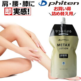 ファイテン メタックスローション 1000ml 詰め替えボトル phiten 日本製 お徳用