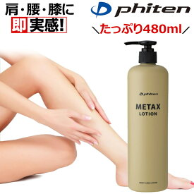 ファイテン メタックスローション 480ml phiten 日本製