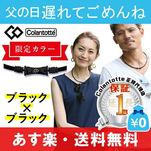 【送料無料・無料ラッピング可能】コラントッテ TAO ネックレス RAFFI colantotte タオ 磁気ネックレス ラフィー 限定カラーも有り ラッフィー/父の日のプレゼントにも