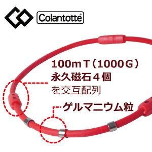 コラントッテ磁気ゲルマニウムネックレスGE+