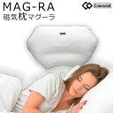 磁気枕 コラントッテ 磁気まくら コラントッテピロー マグーラ 高級枕 日本製/磁気枕 ピロー まくら 父の日 肩こりを…