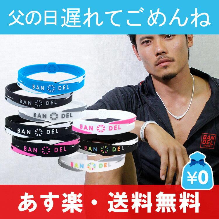 【送料無料・無料ラッピング可能】バンデル クロス ブレスレット BANDEL cross bracelet