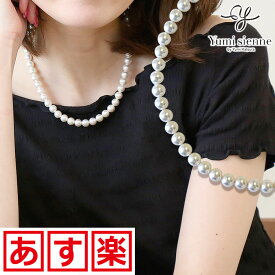 送料無料 パールネックレス 桂由美プロデュース 磁気ネックレス 女性用 おしゃれ Yumi sienne ユミジェンヌ/8mm珠/敬老の日のプレゼントにも選ばれてます/医療機器