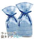 ラッピング・ブルー(袋タイプ)/青/袋/wrapping/リボン/【RCP】