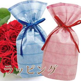 ラッピング(袋タイプ)/ブルー ピンク 父の日対応/誕生日プレゼント/ギフト