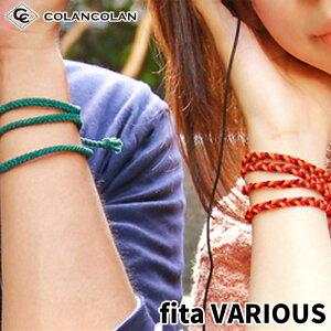 コランコラン fita VARIOUS【13-24】/COLANCOLAN/Fita/フィタ/ブレスレット/アクセサリー/ミサンガ/マイナスイオン/サポーター/Supporter/ループ/スポーツ/メンズ/レディース/足首/足/ヘッドアクセ/bracelet/