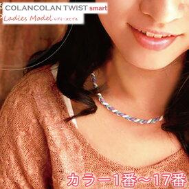 コランコラン TWIST smart レディースネックレス【1-17】/COLANCOLAN ladies Necklace/アクセサリー/レディース/ネック/健康 ネックレス/シリコン/マイナスイオン/カラー/スポーツ/シンプル/【RCP】