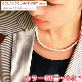 コランコラン TWIST smart レディースネックレス【68-84】 健康ネックレス/COLANCOLAN/アクセサリー/レディース/ネック/necklace/シリコン/マイナスイオン/カラー/健康ネックレス/正規品/【RCP】