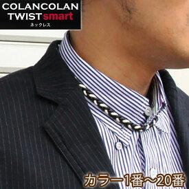 コランコラン TWIST smart ネックレス colancolan ツイスト スマート necklace マイナスイオンネックレス