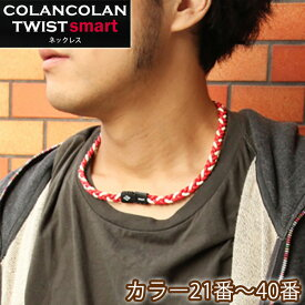 コランコラン TWIST smart マイナスイオンネックレス COLANCOLAN ネックレス/メンズ/ネック/necklace/シリコン/マイナスイオン/カラー/送料無料/【RCP】