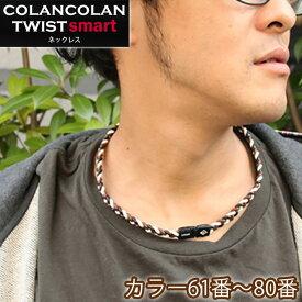 コランコラン TWIST smart ネックレス/COLANCOLAN/アクセサリー/メンズ/ネック/necklace/シリコン/マイナスイオン/カラー/口コミ/販売店/【RCP】