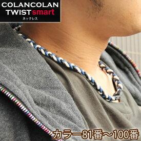 コランコラン TWIST smart ネックレス/COLANCOLAN/ネックレス/メンズ/ネック/健康 ネックレス/スポーツ/シリコン/マイナスイオン/カラー/健康ネックレス/送料無料/【RCP】