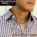 コランコラン TWIST smart ネックレス/COLANCOLAN/ネックレス/メンズ/ネック/necklace/スポーツ/シンプル/マイナスイオン/カラー...
