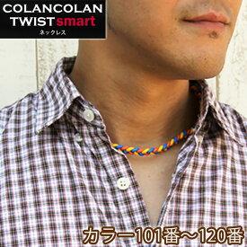 コランコラン TWIST smart ネックレス/COLANCOLAN/ネックレス/メンズ/ネック/necklace/スポーツ/シンプル/マイナスイオン/カラー/送料無料/【RCP】