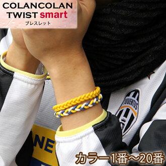 男子的コランコランTWIST smart手镯/COLANCOLAN/手镯//呼吸/braceret/体育活动/硅/负离子/彩色//