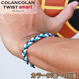 コランコラン TWIST smart ブレスレット/COLANCOLAN/ブレスレット/メンズ/ブレス/braceret/スポーツ/シリコン/マイナスイオン/サイズ/カラー/正規品/【RCP】