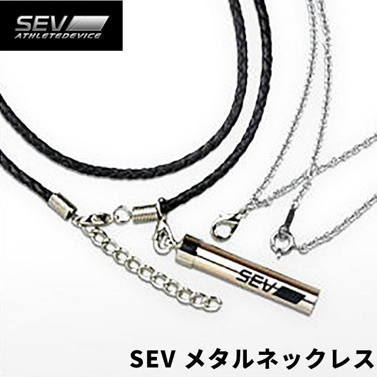 SEV ネックレス メタルネックレス SEV/セブ ネックレス SEV necklace/バレーボール選手をはじめとしたトップアスリートも愛用/【楽天BOX受取対象商品】