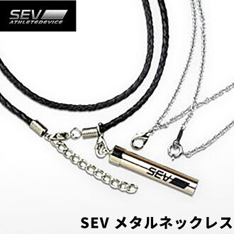 Metal SEV necklace / Cebu / Sports/Sports / necklace /necklace / Marathon / Fujiwara / Aoki Taku Mashu / junk SPORTS / silver / men's //fs3gm