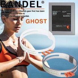 送料無料 バンデル ゴースト ブレスレット 19-01 BANDEL 2019 新作 コレクションライン ブレス