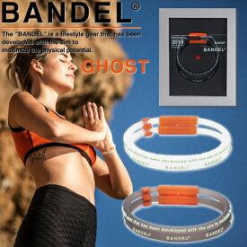 送料無料 バンデル ゴースト ブレスレット 19-02 BANDEL 2019 新作 コレクションライン ブレス