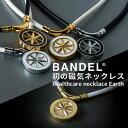 【送料無料 到着後商品レビューで選べる特典】BANDEL ネックレス 磁気ネックレス バンデル ヘルスケア アース Earth …
