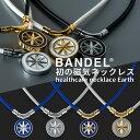 【送料無料 到着後商品レビューで選べる特典】BANDEL ネックレス 磁気ネックレス ヘルスケア アース Earth バンデル …
