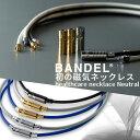 【送料無料 到着後商品レビューで選べる特典】BANDEL ネックレス 磁気ネックレス バンデル ヘルスケア Neutral ニュー…